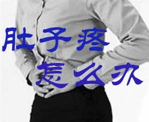 肚子疼是什么原因引起的_胃痛_上海胃病医院
